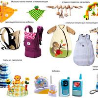 Что нужно ребенку в первый год жизни?