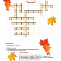 Кроссворды для детей про осень