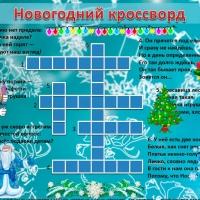 Кроссворды для детей про новый год