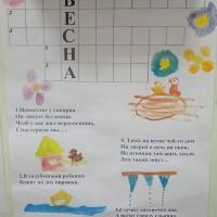 Кроссворды для детей про весну