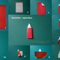 Оригами закладка