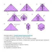 Оригами бомбочка