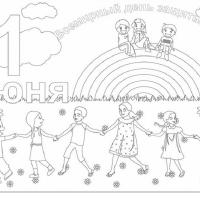 Раскраски 1 июня День защиты детей