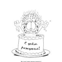 Раскраска открытка с Днем Рождения