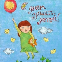 Детские рисунки ко дню защиты детей 1 июня